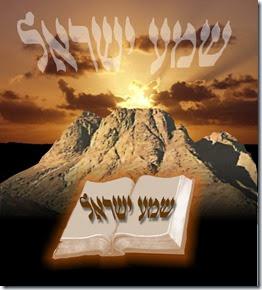 Shema Israel1