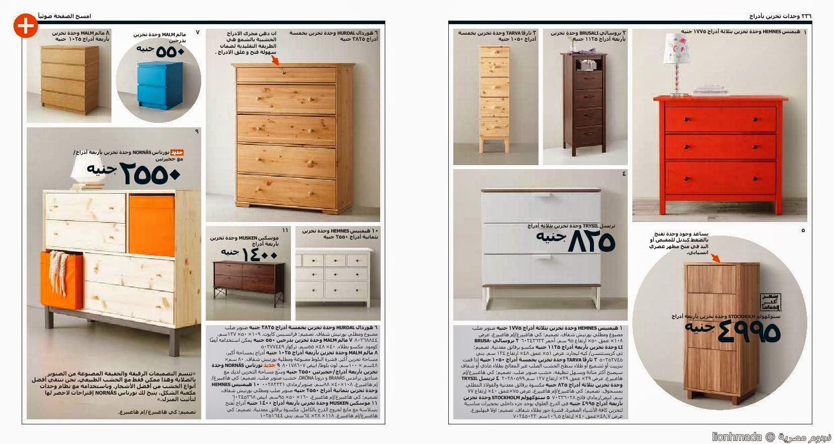 imgaa5bcc7db06ab371d82a9fb933d8d11d صور كتالوج ايكيا مصر ikia للديكورات