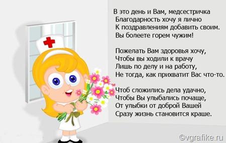 медсестра1