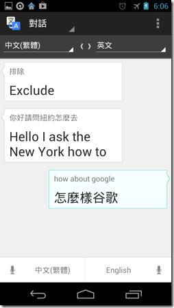 Google 翻譯-04