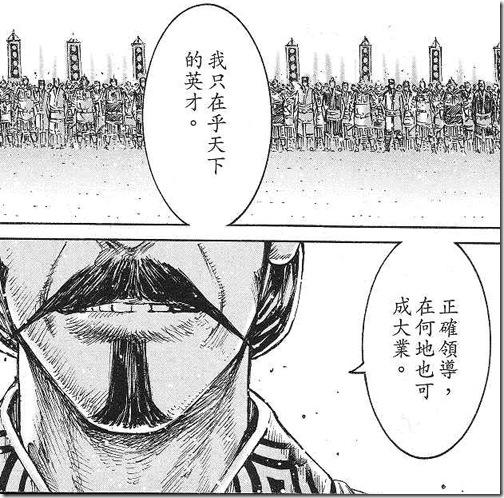 火鳳燎原 -- 008