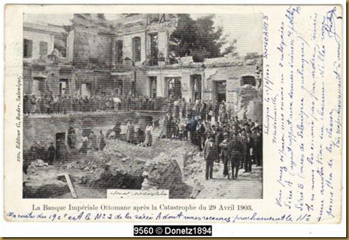 Τα θεμέλια της τράπεζας και της Γερμανικής Λέσχης μετά την έκρηξη. Πίσω αριστερά φαίνεται το Γαλλικό Νοσοκομείο.