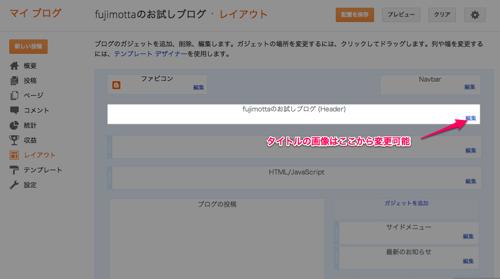 Blogger fujimottaのお試しブログ  レイアウト