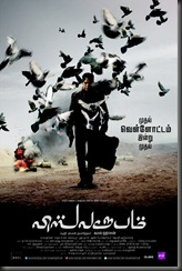 Vishwaroopam_movie_poster
