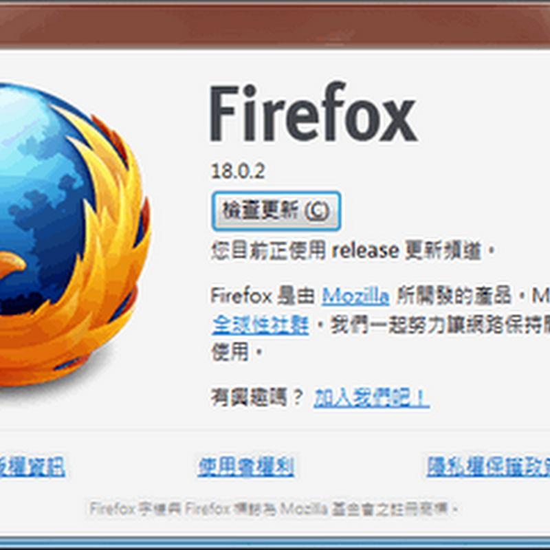 [火狐瀏覽器] Firefox 45.0.2 繁體中文免安裝版