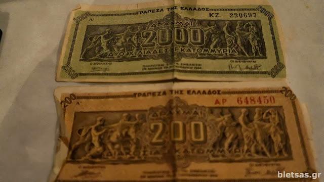 Παλιά κατοχικά χαρτονομίσματα