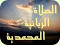 الصلاة الربانية المحمدية