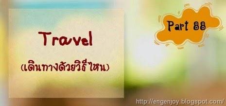 บทสนทนาภาษาอังกฤษ Travel (เดินทางด้วยวิธีไหน)