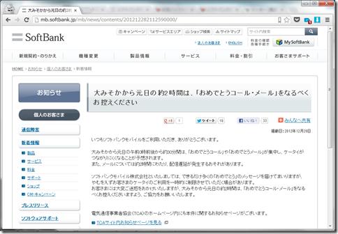 softbank-120102-01