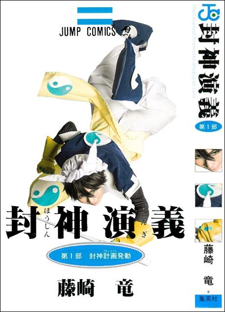 houshin engi cover 01