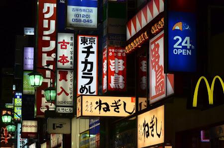 6. Tokyo noaptea.jpg