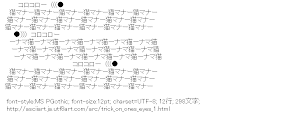 [AA]猫マナー コロコロー (((● (錯覚)