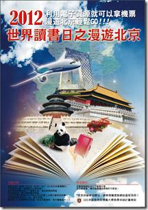 北京逍遙遊
