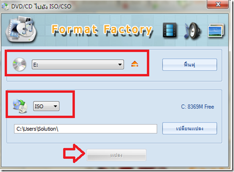 สร้างไฟล์อิมเมจ iso ด้วย format factory