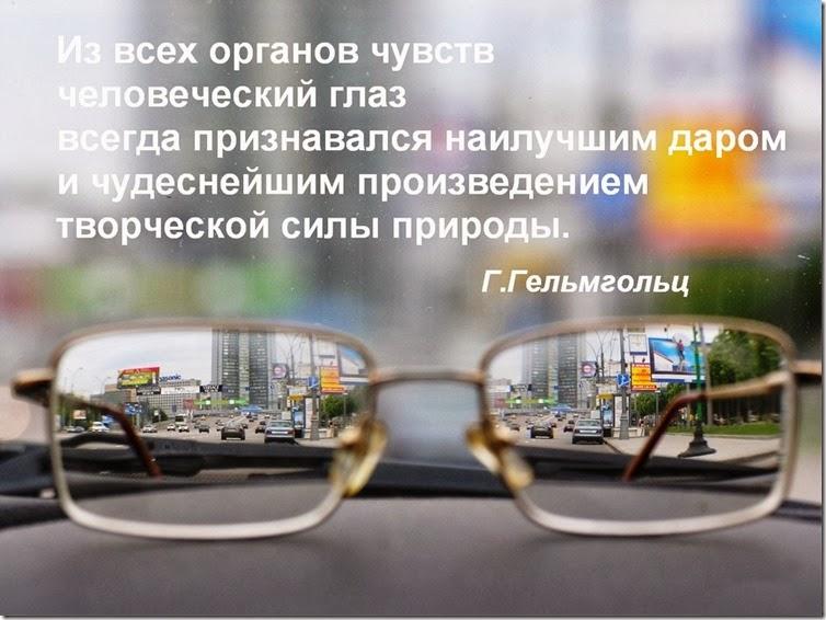 Про зрение. Как улучшить зрение и снять очки