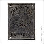 А.9-11   Квартирная доска «Коммерческое страховое общество. 1870». Жесть, 135 х 103 мм. Ч.с.