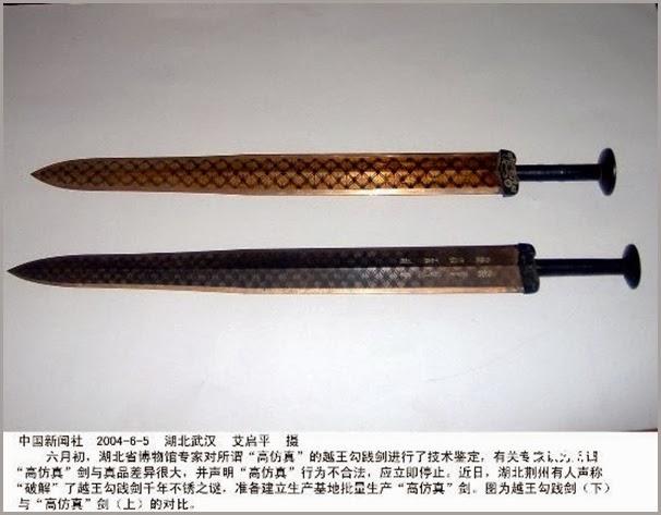 越王勾践剑