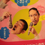 time for karaoke in Kyoto, Kyoto, Japan
