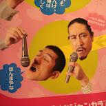 time for karaoke in Kyoto, Kyoto, Japan