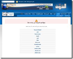 خطأ - بوابة الشروق - Google Chrome_2013-07-08_11-48-16
