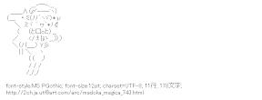 [AA]巴マミ & 馬 (魔法少女まどか☆マギカ)
