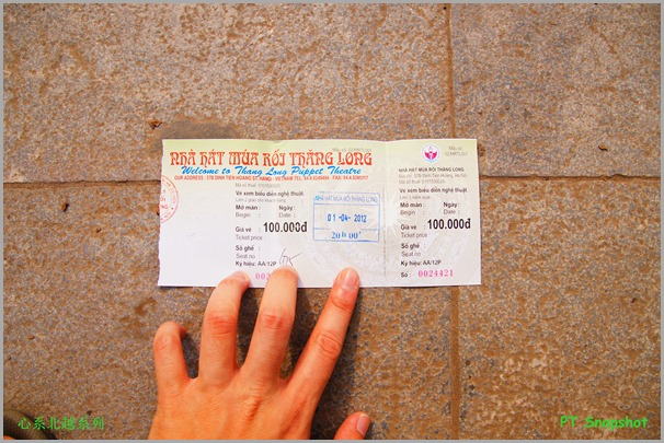 越南传统水上木偶戏戏票