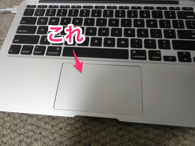 MacBook Airのトラックパッドが便利