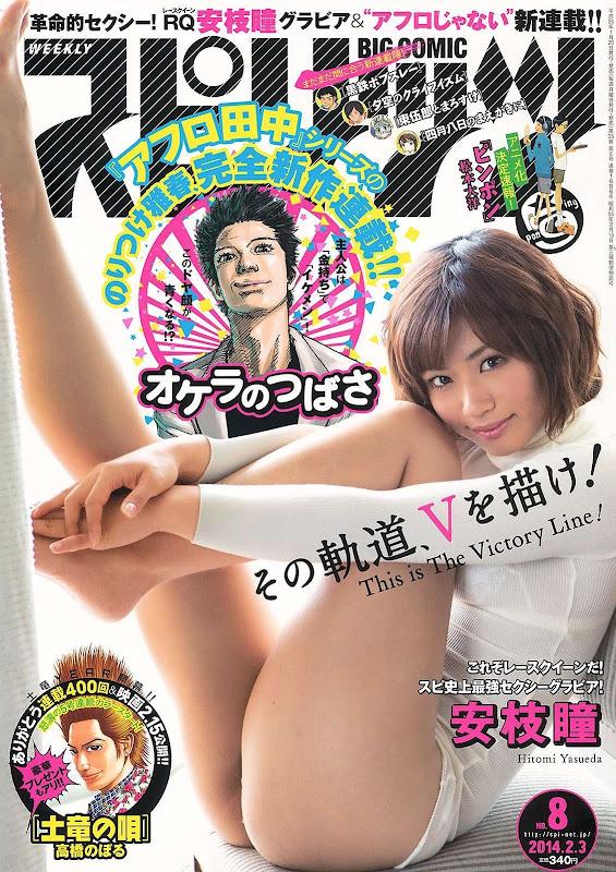 Yasueda_Hitomi__Big-Comic-Magazine_gravure-idol-magazine_01