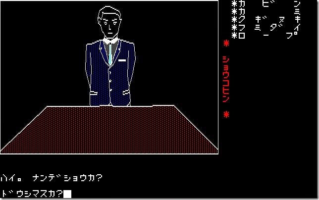 鍵穴殺人事件_03