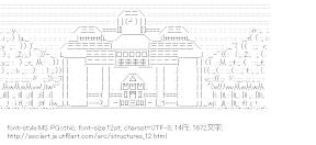 [AA]構築物