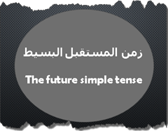 المستقبل البسيط future simple tense 36_thumb[1].png?imgmax=800