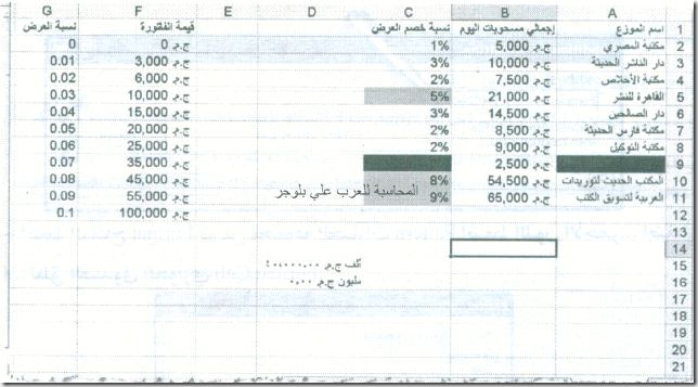 excel_for_accounting-136_03