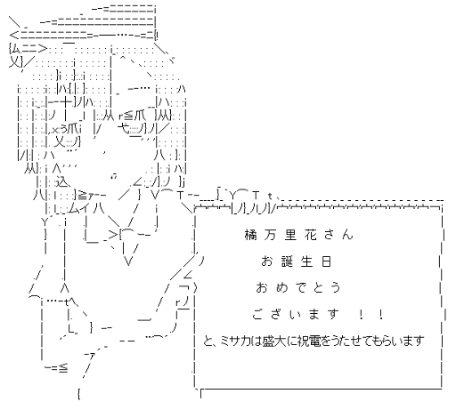 御坂妹 メッセージボード (とある科学の超電磁砲)