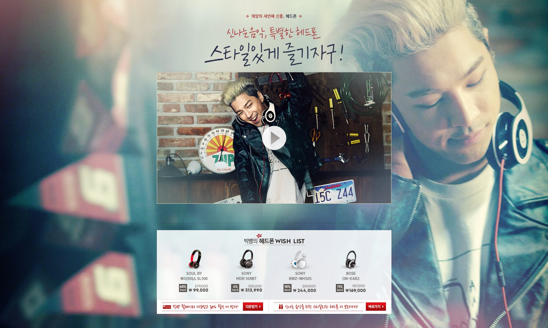 Big Bang - Gmarket - 2013 - Tae Yang - 20.jpg