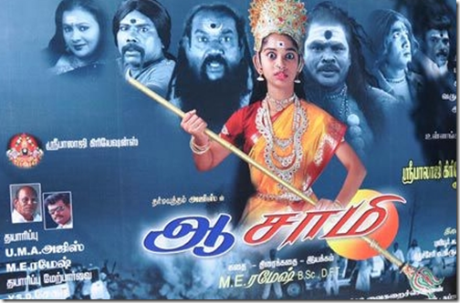 Download Aasami MP3 Songs|Aasami Tamil Movie MP3 Songs Download