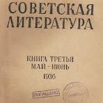 Советская литература_02.jpg
