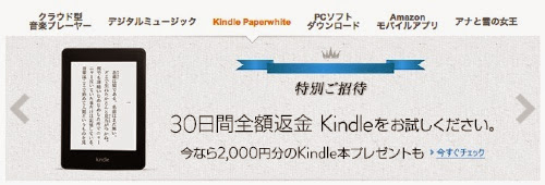 kindle-offer-01.jpg