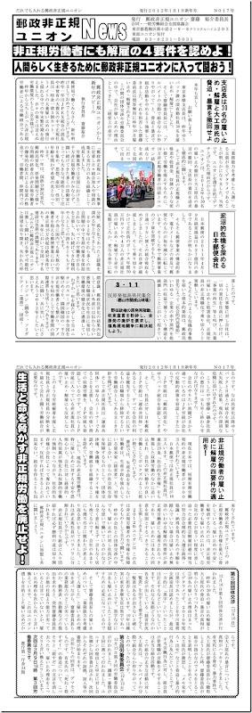 YHユニオンニュース17号新年号