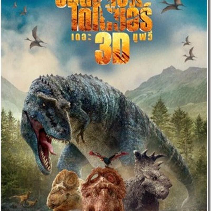 หนังออนไลน์ HD ผจญภัยสัตว์โลกล้านปี Walking with Dinosaurs 3D