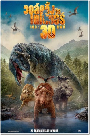 walking-with-dinosaurs-3d-poster-450x673