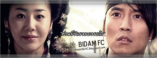 KimNamGil-FC.blogspot.com-BidamEP50-7