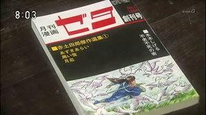 《鬼太郎之妻》ゼタ月刊