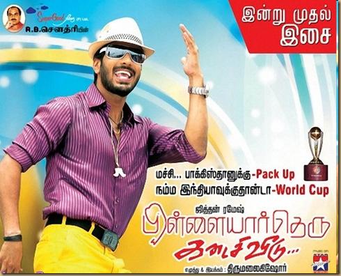 Download Pillayar Theru Kadasividu MP3 Songs| Pillayar Theru Kadasividu Tamil Movie MP3 Songs Download