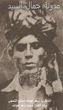 المطرب سعد عبدالله