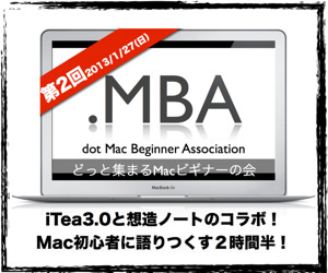 1Mac Seminar dotMBA Vol2