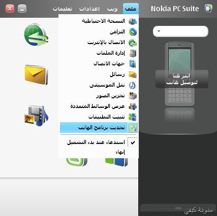 Nokia PC Suite 7  برنامج نوكيا