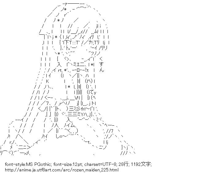 ローゼンメイデン,翠星石