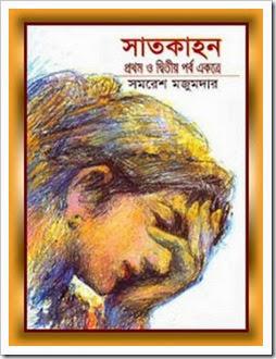 Satkahon By Somoresh Majumdar