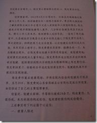 Chen-Kegui-Verdict_Page_032