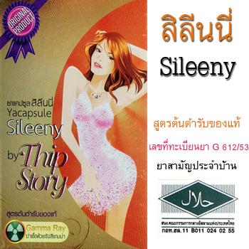 ยาแคปซูล สิลีนนี่ สูตรต้นตำรับของแท้ Yacapsule Sileeny (Original Product) By Thipstory